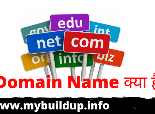 Domain Name क्या है ? Domain Name In Hindi