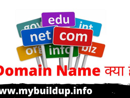 Domain Name क्या है ? Domain Name In Hindi