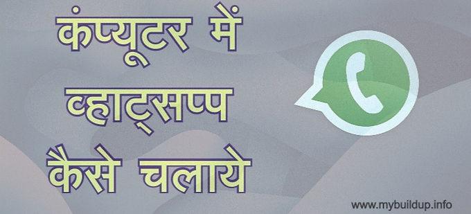 Computer Me WhatsApp Kaisea Use kare