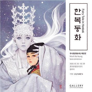 woohnayoung_snowqueen_0202(필명추가).jpg
