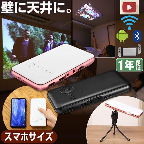 UENO-mono カベーニ プロジェクター 家庭用 小型 天井 壁 Bluetooth WiFi  ポータブル 軽量 モバイルプロジェクター