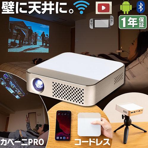 UENO-mono カベーニPRO プロジェクター 家庭用 小型 天井 壁 Bluetooth WiFi  ポータブル 軽量 モバイルプロジェクター