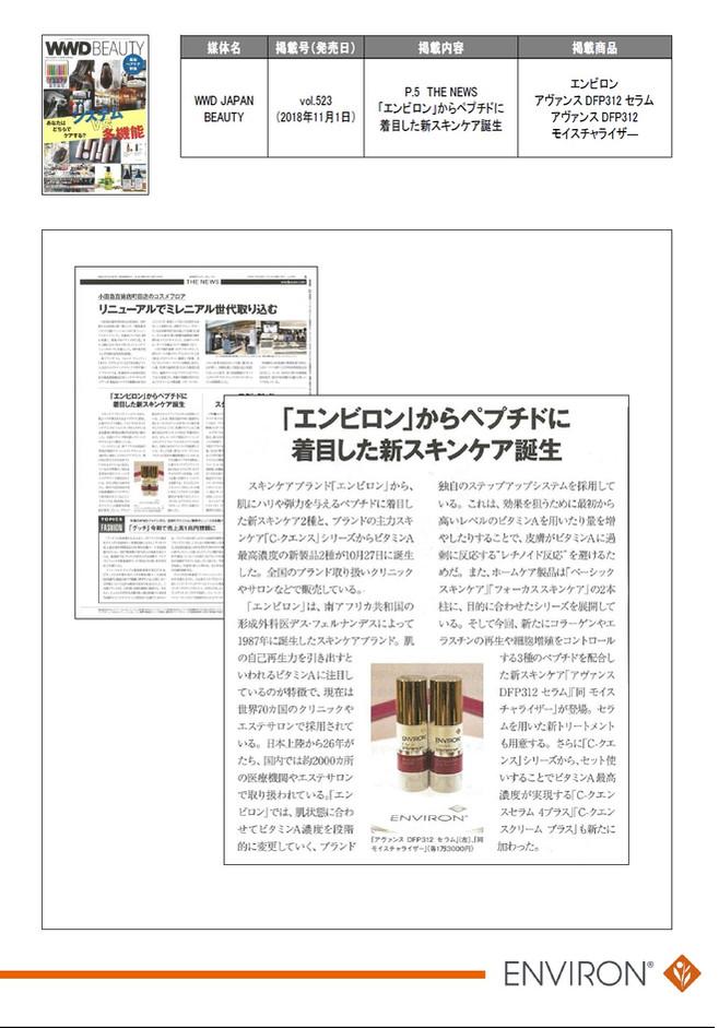 WWD JAPAN BEAUTY Vol.2052
