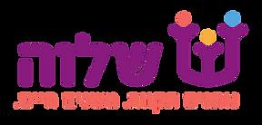 SHALVA_New_Logo_Hebrew.png