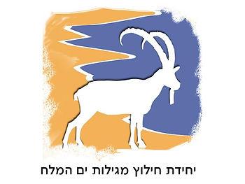 יחידת_חילוץ_מגילות_ים_המלח.jpg