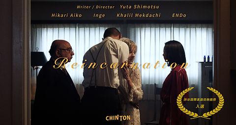 Reincarnation_thumbnail_1.jpg