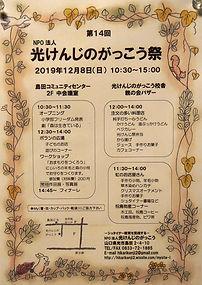 けんじの学校祭.JPG
