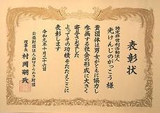 キラメキ賞.JPG