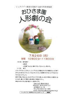 人形劇の会チラシ.jpg