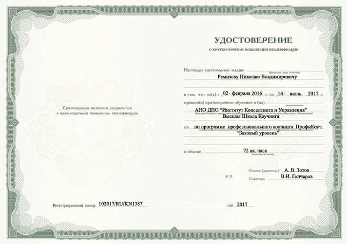 УдостоверениеICM.jpg