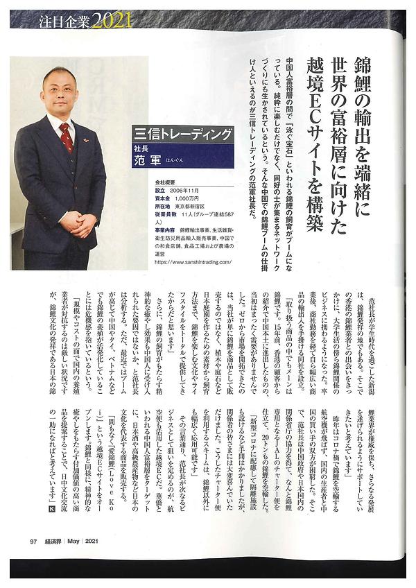 経済誌(三信ページ).png