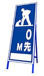 0M工事中.png
