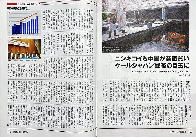 東洋経済(三信ページ).jpg