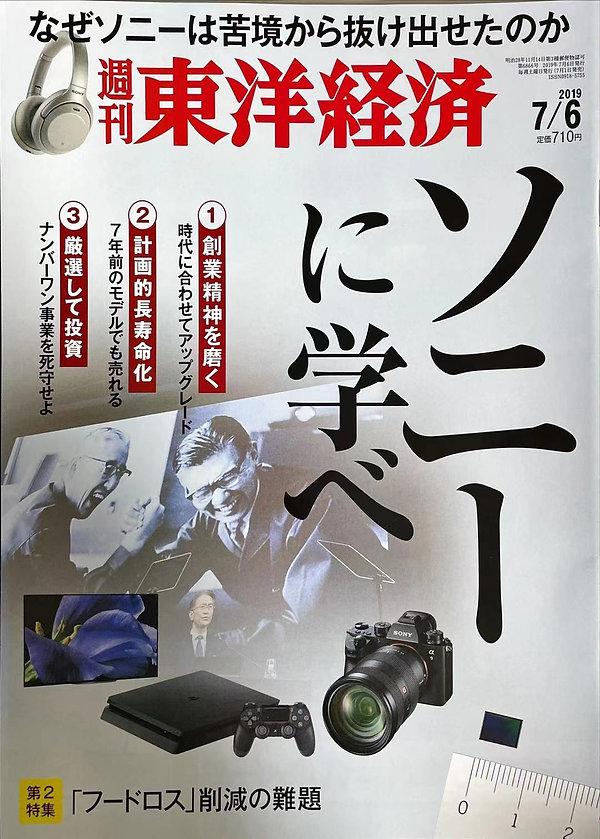 東洋経済(表紙).jpg