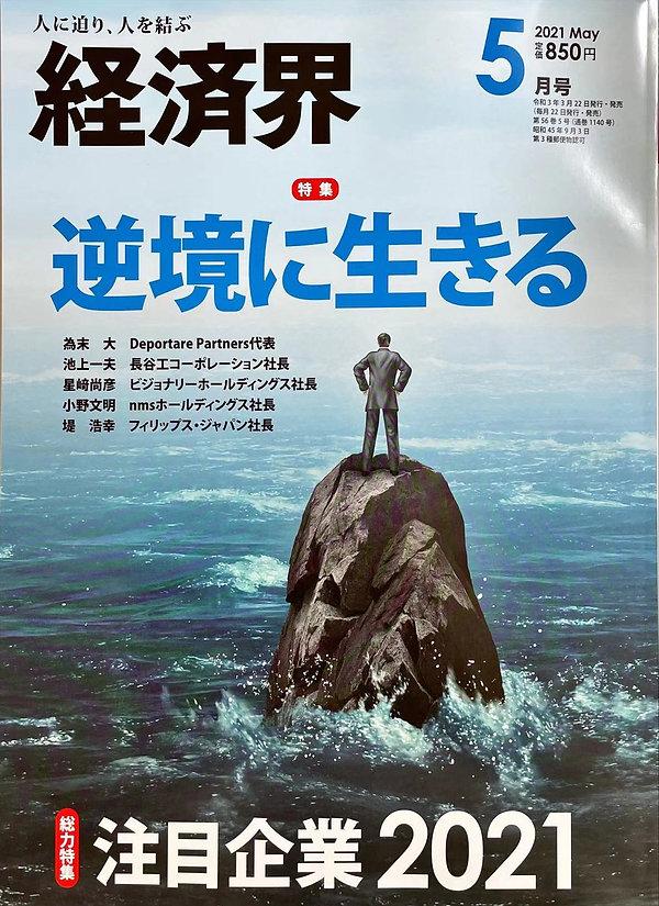 経済誌(表紙).jpg