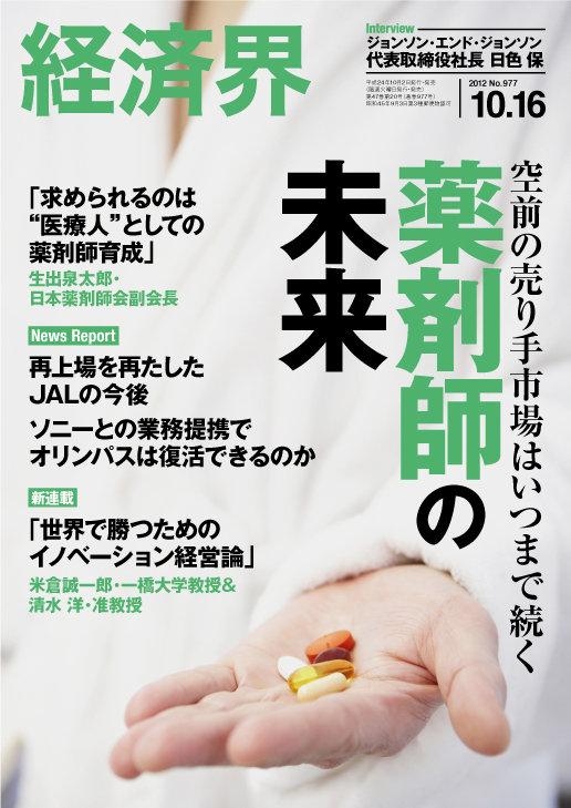 20121016_COVER.jpg