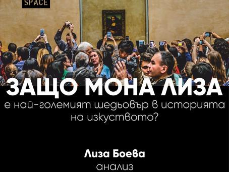 """За """"Мона Лиза"""""""