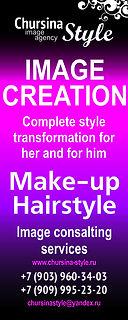 Style creation