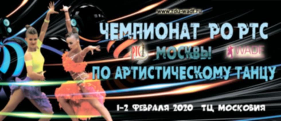 feb_hor_2020.jpg