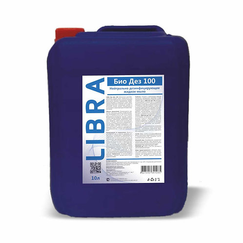 LIBRA БиоДез 100 (нейтральнодезенфицирующее)