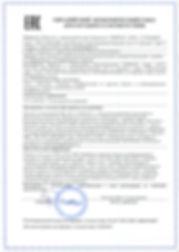 Декларация Картонная упаковка до 14.09.2