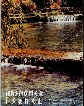 Hashomer 2.PNG
