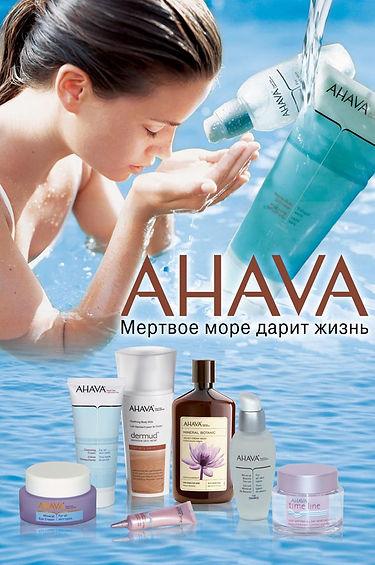 Купить косметику ahava на мертвом море польская косметика pollena купить