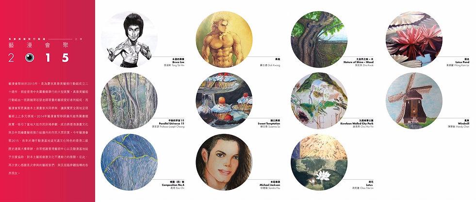 2015 Exhibition Fine Art & Caricature HK