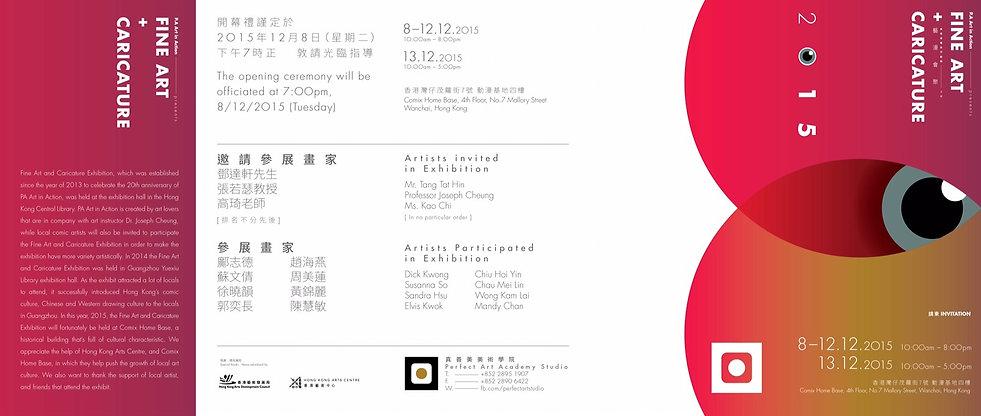 2015 Fine Art & Caricature Exhibition