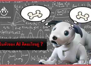 AI ที่เข้าใจความสัมพันธ์ระหว่างภาษาและรูปภาพ อาจทําให้พวกเราเข้าใจสิ่งที่อยู่ในหัวของ AI มากขึ้น