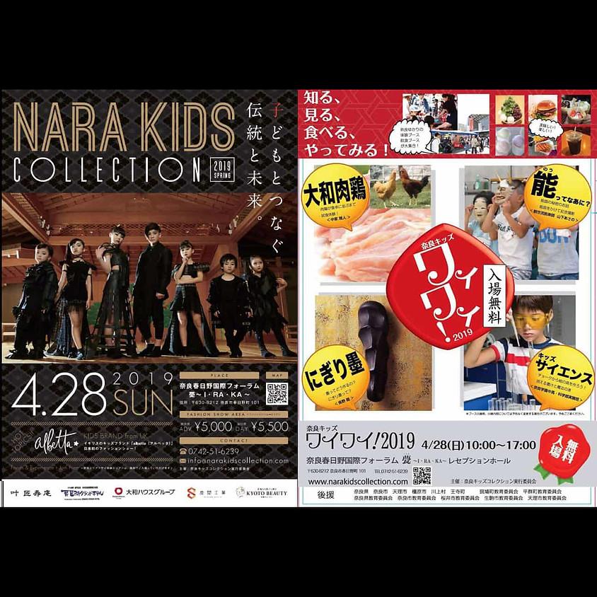 奈良キッズコレクション /  ワイワイ! 2019