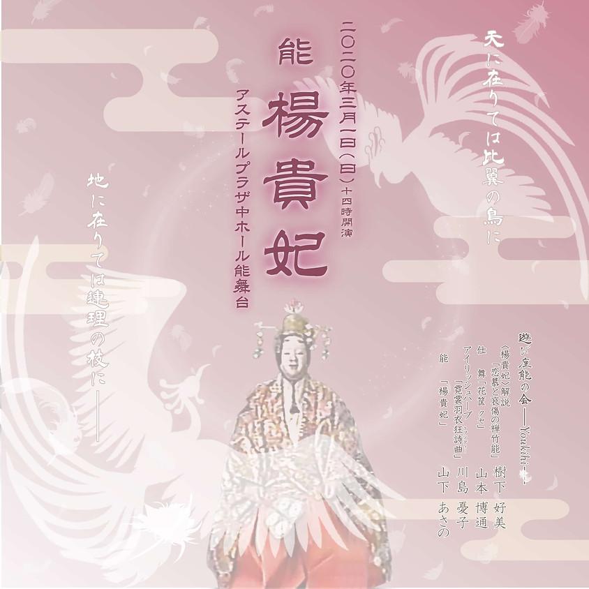 【能公演】~楊貴妃~ 遊び座能の会