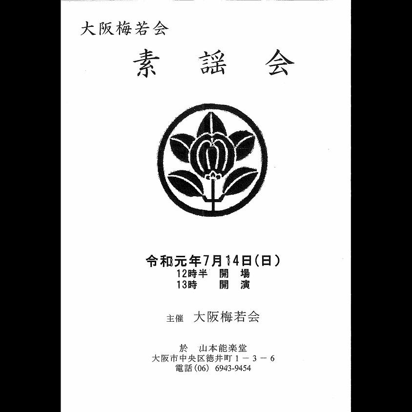 【公演】大阪梅若会 素謡会