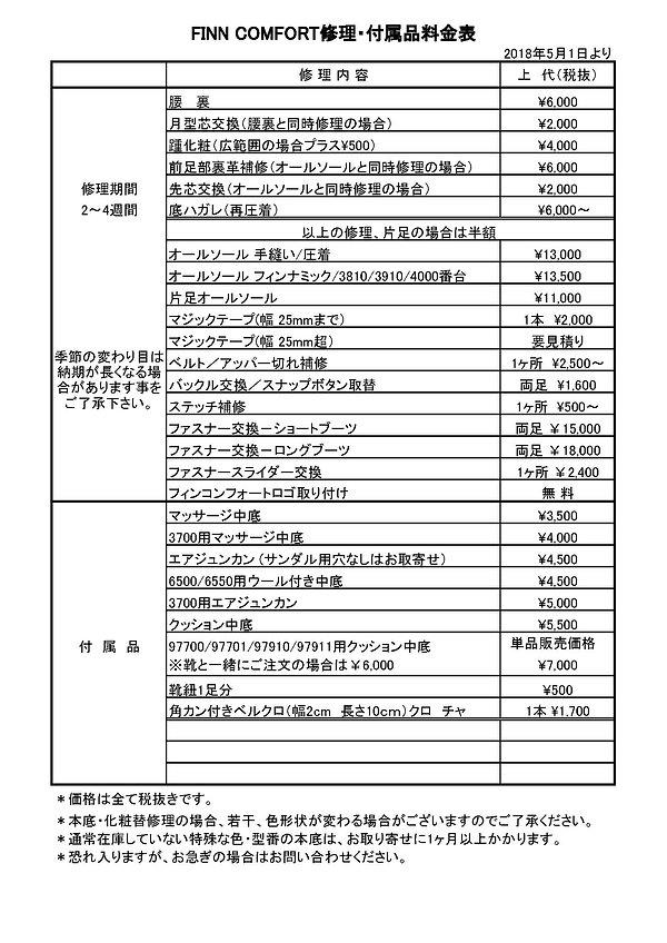 kakaku2018.jpg