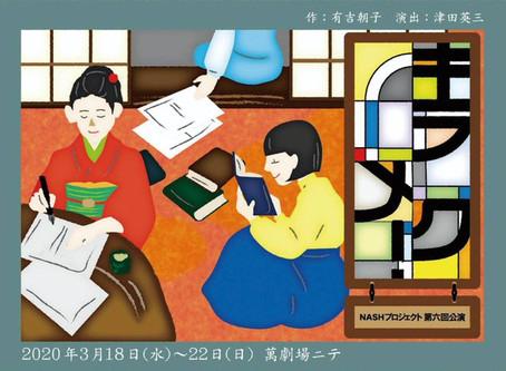 【有吉朝子】3月上演『キラメク!』