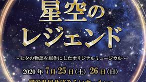 公演中止【有吉朝子】7月上演 ミュージカル『星空のレジェンド』