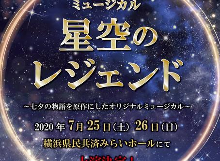 【有吉朝子】7月上演 ミュージカル『星空のレジェンド』