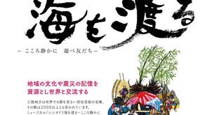 【黒川陽子】ミュージカル『シシオドリ海を渡る~こころ静かに遊べ友だち~』