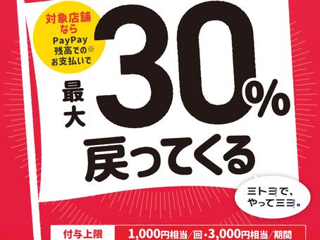 【キャンペーン】PayPay利用で最大30%オフ!【平田屋で、泊まってミヨ。】