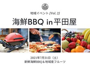 【地域イベント [Vol.2] 】地域の海鮮・夏野菜・フルーツでBBQ in 平田屋