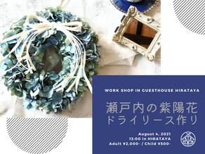 【ワークショップ】瀬戸内の紫陽花ドライリース作りin平田屋