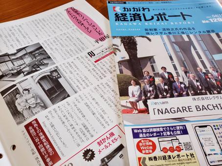 【メディア掲載情報】かがわ経済レポート 4/15号