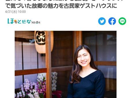 【メディア掲載情報】Yahoo!JAPANニュース/SmartNews/ほ・とせなNEWS