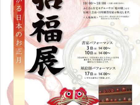 『招福展〜和でつながる日本のお正月〜』