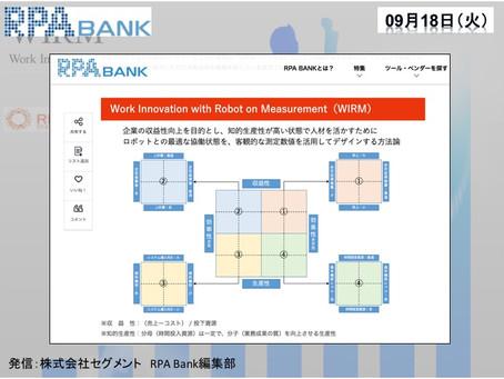【発信】RPAプロジェクトは、ITプロジェクトではなくビジネスプロジェクト--RPAエンジニアリング代表大石純司氏に聞く(後編)/ RPA Bank