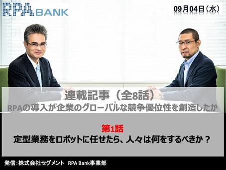 【発信】第1話:定型業務をロボットに任せたら、人々は何をするべきか? / RPA Bank
