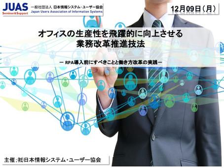 【講座】オフィスの生産性を飛躍的に向上させる業務改革推進技法 -RPA導入前にすべきことと働き方改革の実践-/ ㈳日本情報システム・ユーザー協会