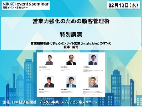 【講演】営業組織を強化させるインサイト営業(Insight Sales)のすゝめ