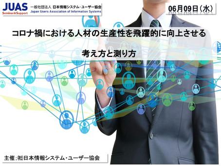 【講座】コロナ禍における人材の生産性を飛躍的に向上させる考え方と測り方 / ㈳日本情報システム・ユーザー協会
