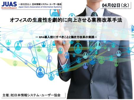 【講座】オフィスの生産性を劇的に向上させる業務改革手法 -RPA導入前にすべきことと働き方改革の実践-/ ㈳日本情報システム・ユーザー協会